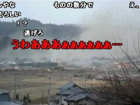 【東日本大震災】宮城県南三陸町 津波から逃げる人々 みんなのコメント付き