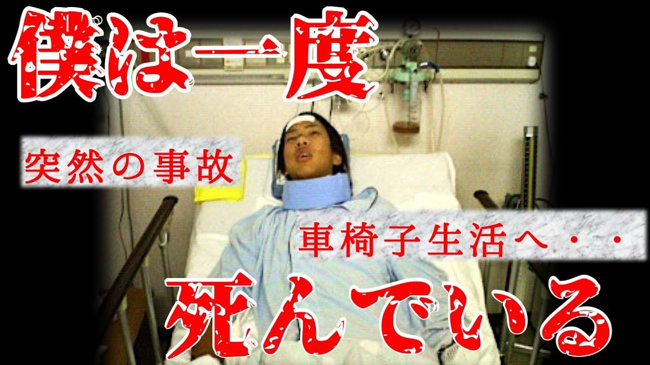 【事故の瞬間】僕が健常者から障害者になった1日の出来事[No.2]