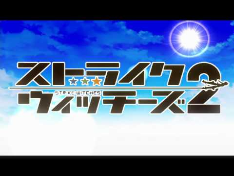 Strike Witches 2 OP (Egao no mahou) (えがお の まほう) (Full version)