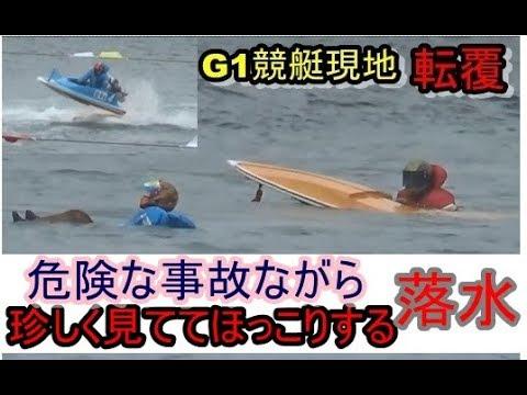 【G1競艇現地】危険な事故ながらほっこりする転覆落水