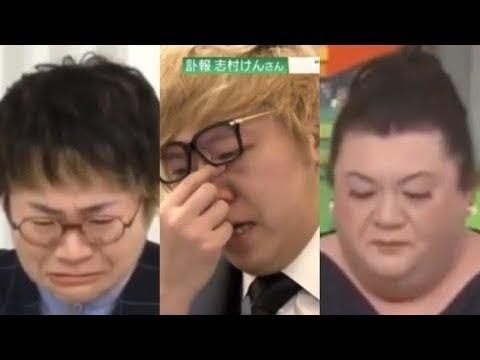 志村けん 回想 || 志村けんの死に涙する芸能人達 (ヒカキン、ハリセンボン春菜、マツコ)
