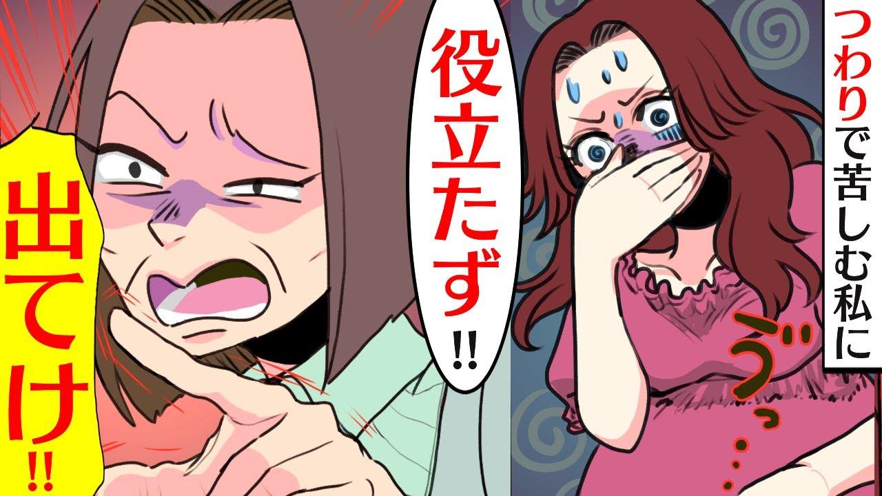 【漫画】妊娠中、トメに後ろから殴られ、気が付くと病院だった→私「お腹の赤ちゃんは?」トメ「こいつとは別れろ!!」【マンガ動画】【スカッとする話】