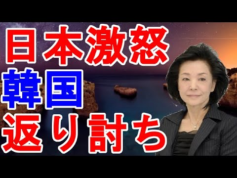 櫻井よしこ 日本激怒 韓国 返り討ち