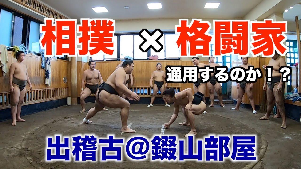 総合格闘技vs大相撲!格闘家と力士、強いのはどっち?出稽古@錣山部屋