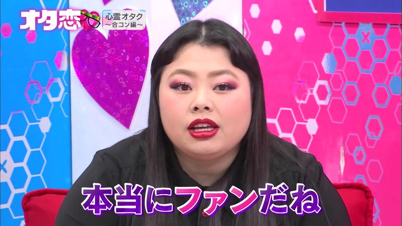オタ恋 心霊合コン編