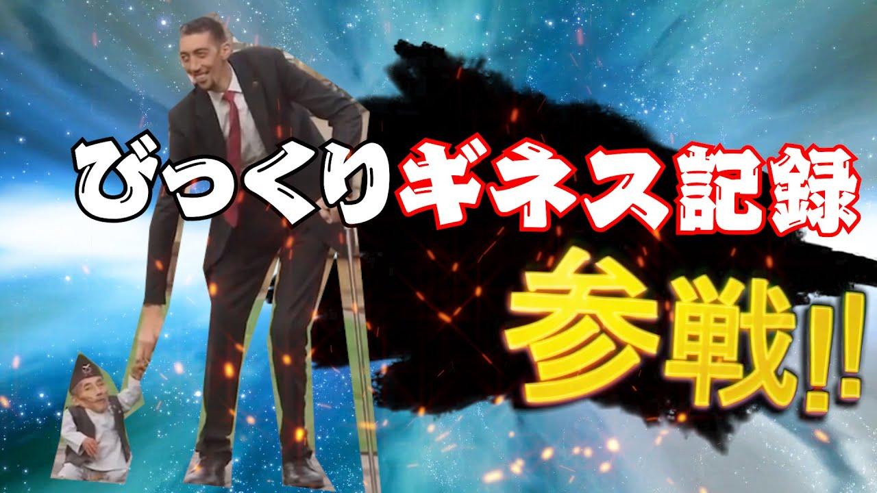 びっくりギネス世界記録海外勢全員参戦!!
