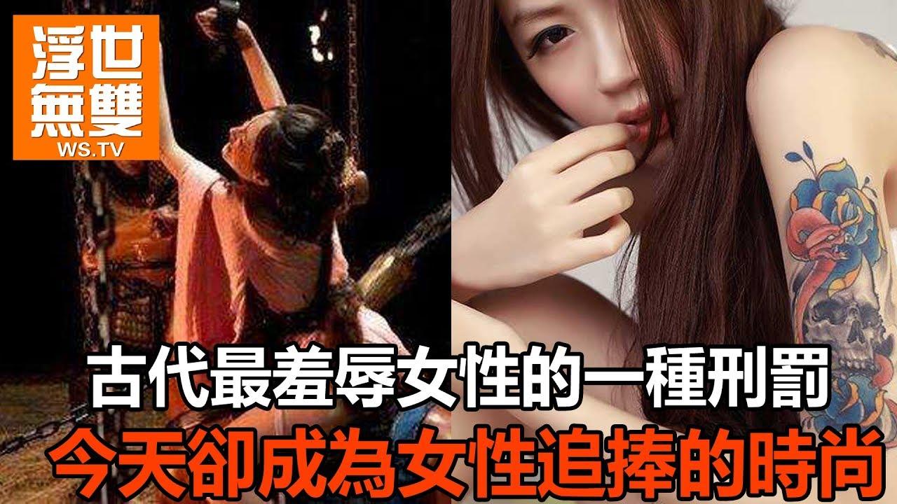 古代最羞辱女性的一種刑罰,今天卻成為女性追捧的時尚
