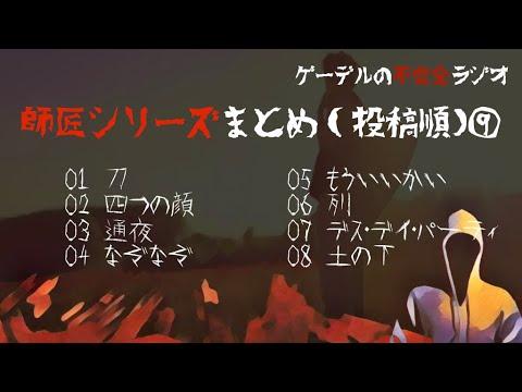【怪談朗読詰め合わせ60】師匠シリーズまとめ⑨【怖い話・不思議な話】