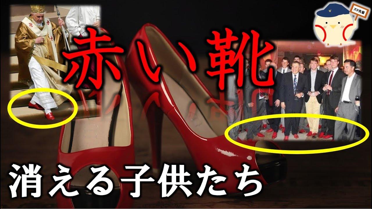 【闇深注意】行方不明の子供の末路 赤い靴が意味するもの