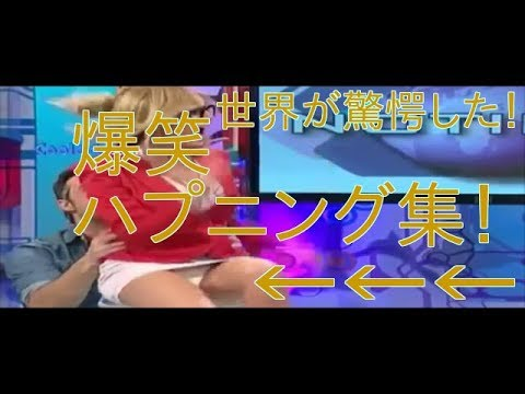 番組ハプニング【驚愕事件】勃発!?【セクシー名場面】満載のビンビン★ハプニング集!