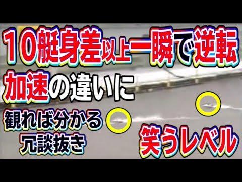 ただすごいレース。消波装置の使い手。江戸川巧者。【競艇・ボートレース】【チルト50】