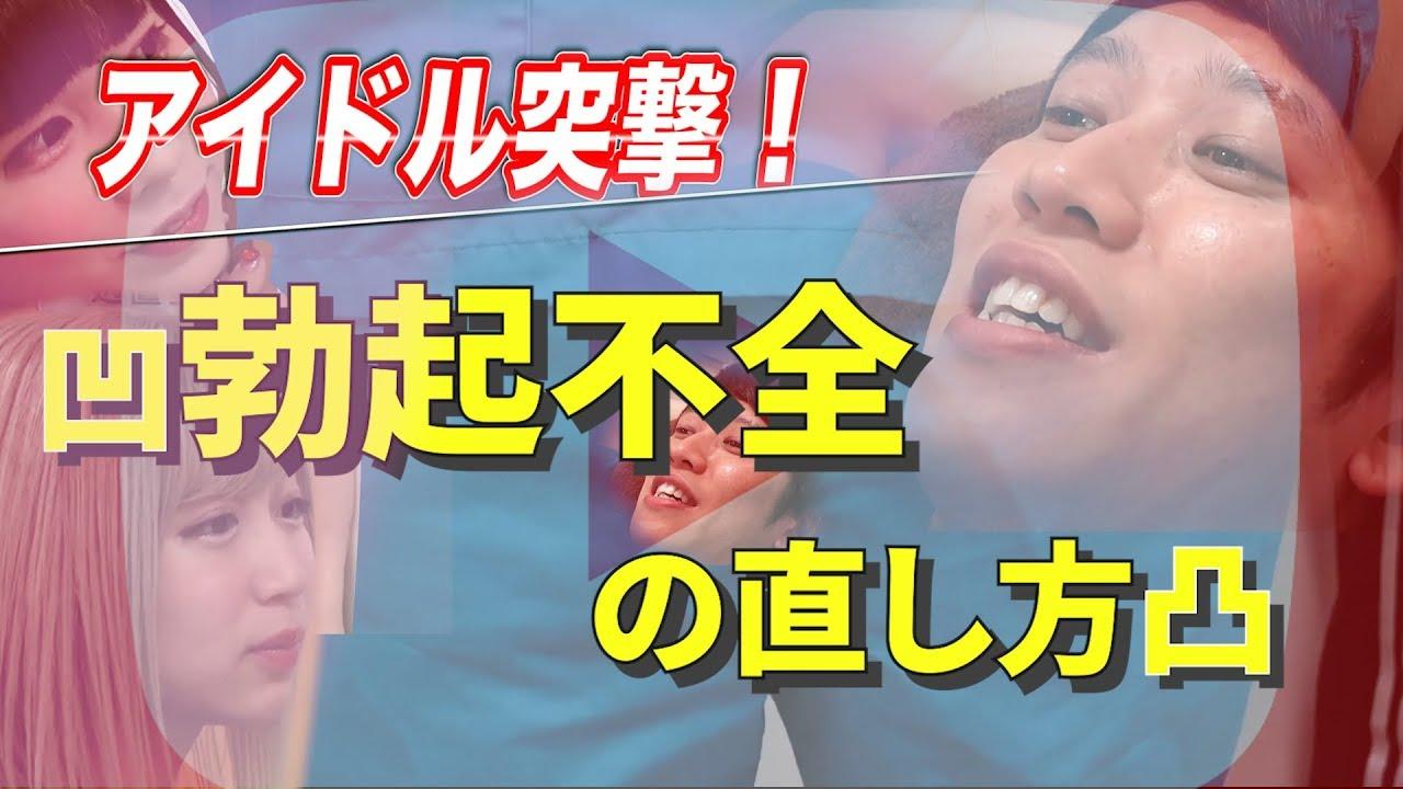【しゅんP勃起不全治療 】現役女性アイドル付き添いで大ハプニング!