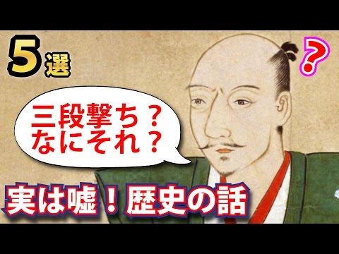 実は嘘だった歴史のエピソード5選!織田信長について語り継がれる伝説は嘘だった!?