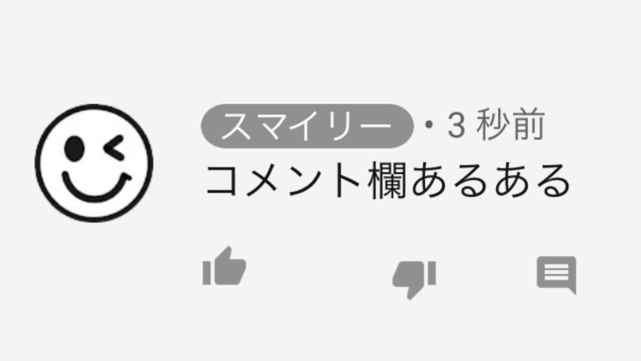 Youtubeのコメント欄あるある超高速45連発!!【ツッコミ】