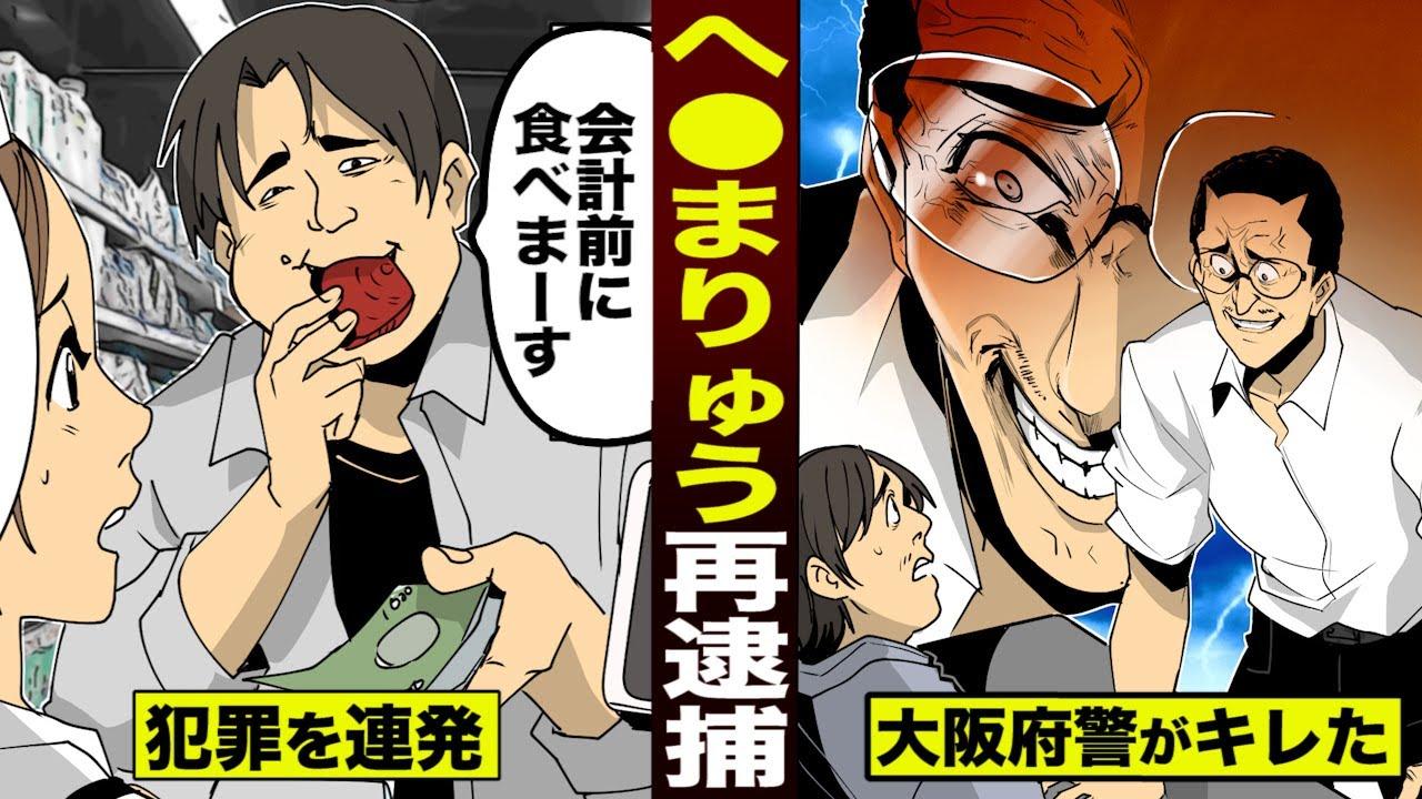 【実話】犯罪連発男…へ●まりゅう。ついに大阪府警をキレさせた。