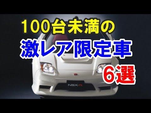 ノーマルより過激だった激レアな国産限定車6選!5000万円のNSXなど…