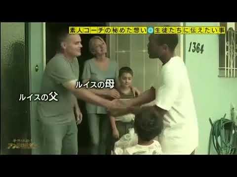 ルイス・マルキー 〜弱小バスケ部・奇跡の大逆転〜奇跡体験!アンビリバボー 2017年9月21日