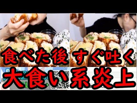 【炎上】有名な大食い系YouTuberが食べた後すぐ吐いた動画をだして大炎上してるwwwww【ASMR】