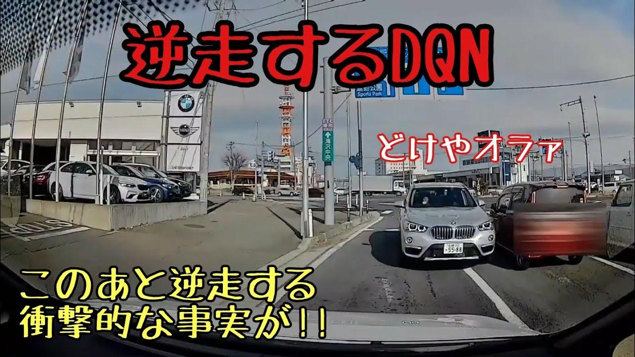 交差点から無理やり逆走してくる車に遭遇!!これは自分勝手すぎるだろ!【ドラレコ動画まとめ】【交通安全啓発 危険予知】