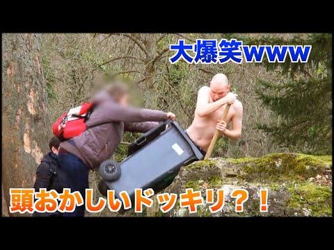 【海外ドッキリ】意味不明?!ゴミ箱にハマったふりするドッキリwwww【おもしろ動画】