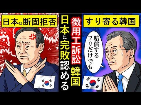 (韓国調子乗りすぎ)徴用工問題に衝撃事実。韓国「日本企業が賠償すれば、韓国政府が後から全額補填するから!」日本政府は拒絶!(アニメでわかる)