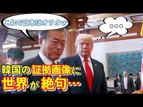 【海外の反応】自爆ワロタw韓国さん「これが自衛隊の低空威嚇飛行の証拠だ!」→自ら日本の無実を証明してしまう結果にw