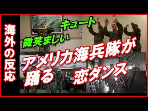 【海外の反応】「可愛すぎる!」 アメリカ海兵隊が踊る『恋ダンス』が微笑ましいと話題に