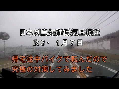 日本列島爆弾低圧 バイクで転んだので、究極の対策でアイスバーンに立ち向かう