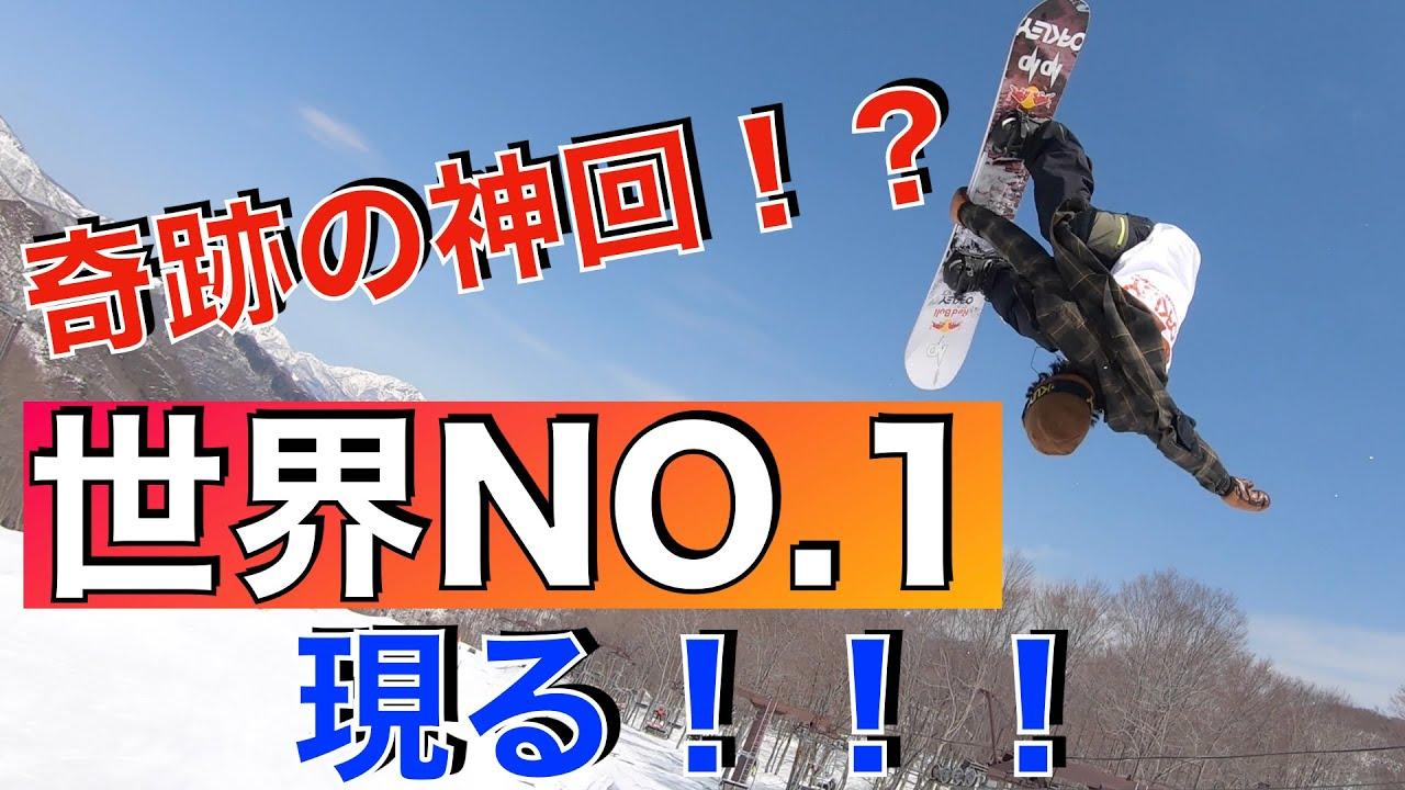 スノーボード フリーラン パーク 世界NO1角野友基とコーチ阪西 翔がライディング!