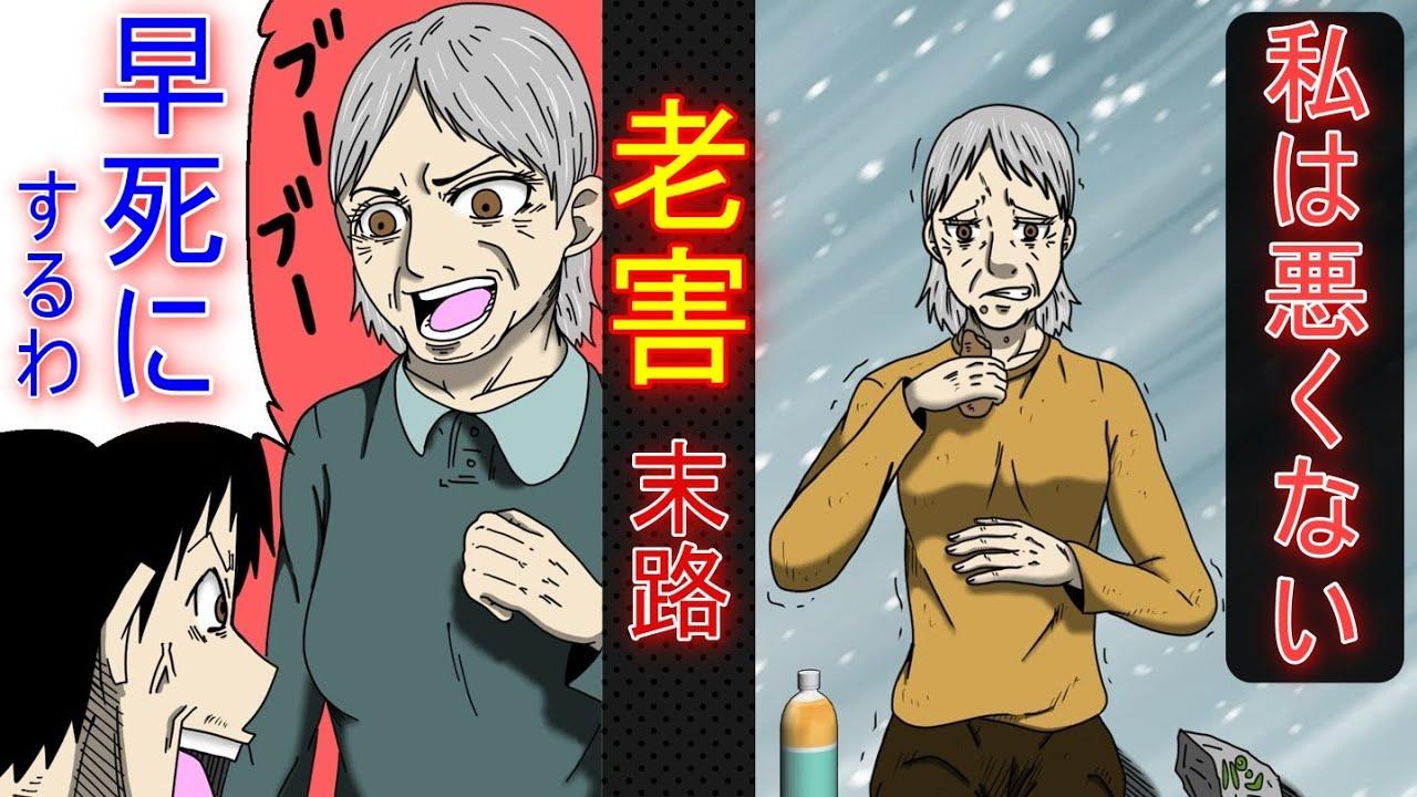 【漫画】アレルギーを理解しない義母(トメ)が息子に無理やり〇〇〇した→老害ざまあな末路…
