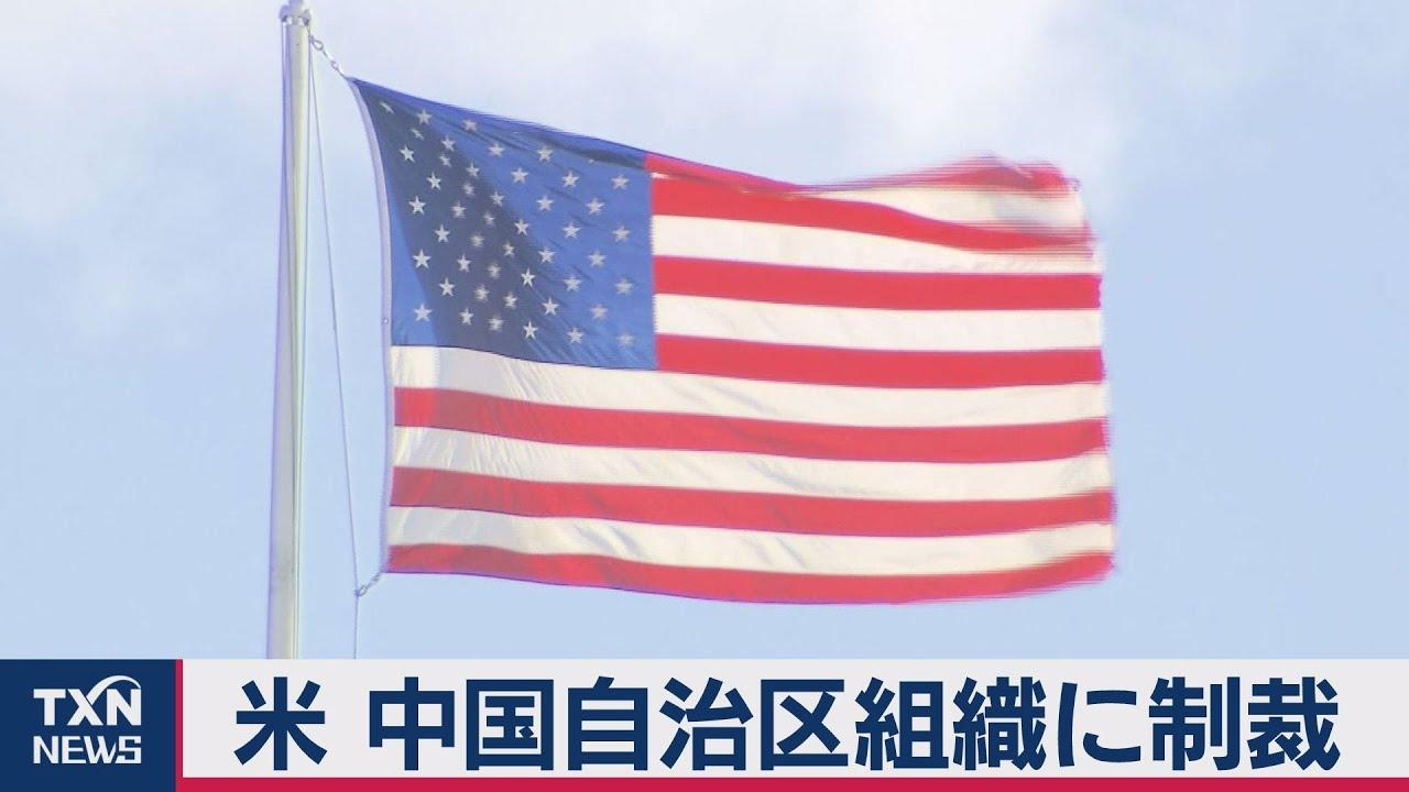 ウイグル人権侵害で米国が追加の対中国制裁(2020年8月1日)