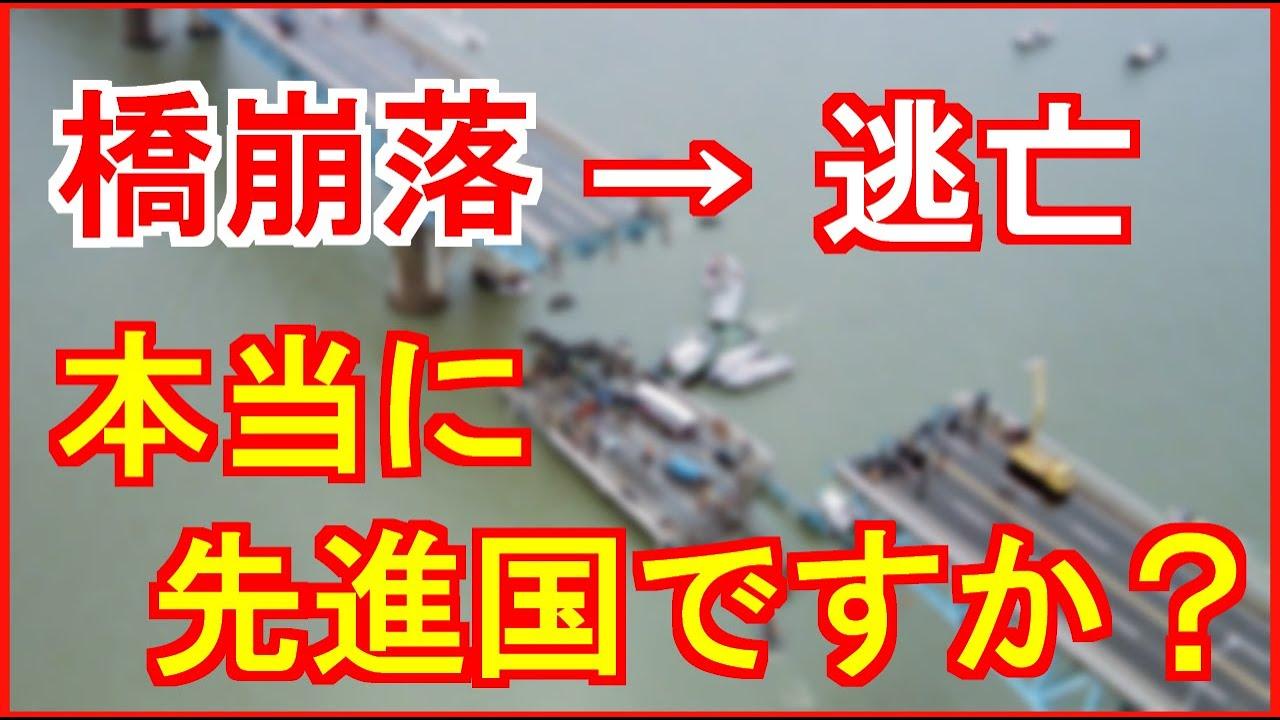 【海外の反応】「嘘ばかりの国は、本当に哀れですね」韓国のあまりに酷い手抜き工事に世界が驚愕!