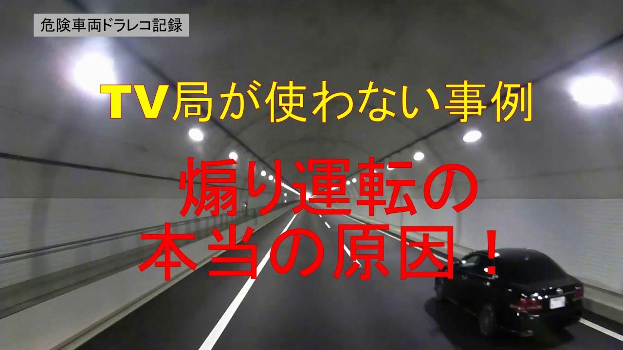 道交法改正!TV局が取り上げない動画案件『煽り運転!本当の原因』煽られ運転!煽らせ運転の実態!