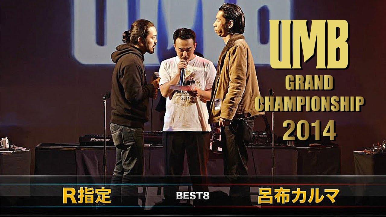 """R-指定 vs 呂布カルマ"" FULL HD UMB2014 GRAND CHAMPIONSHIP 12/30(TUE)"