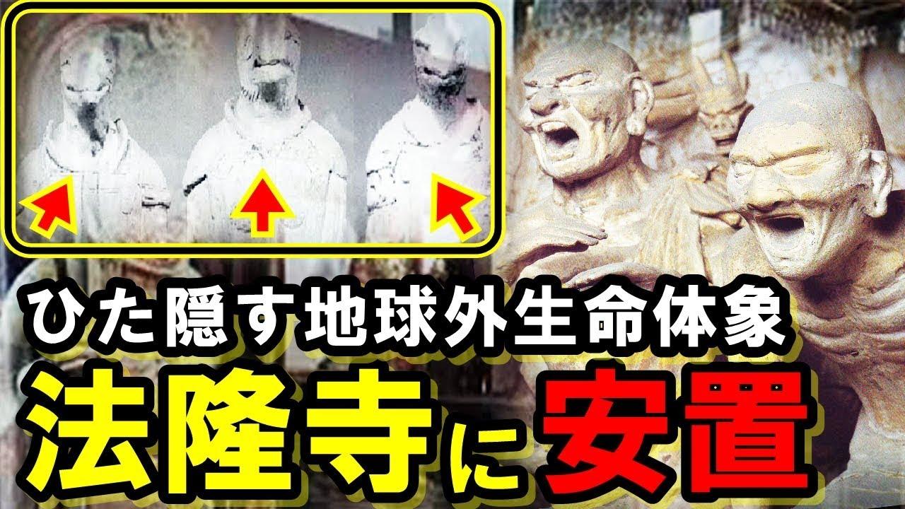 【海外の反応】衝撃「日本よなぜ隠す!」法隆寺に眠るのは明らかに地球外生命体だと世界が騒然wイラクのウバイド遺跡・爬虫類人像とも驚愕の酷似【感動ニッポン】