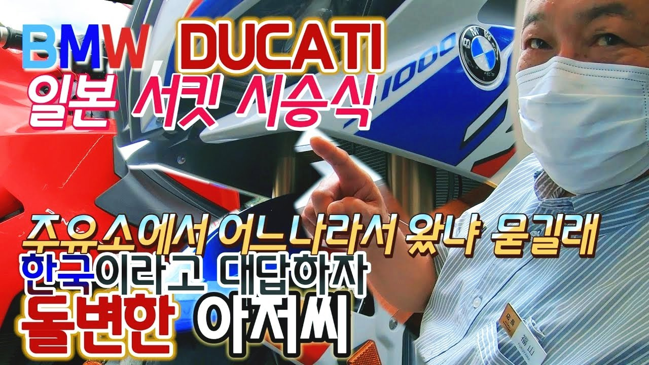 BMW, DUCATI 일본 서킷시승식 가던 중 들린 주유소, 어느나라에서 왔냐 묻길래 한국에서 왔다하니까 돌변한 직원