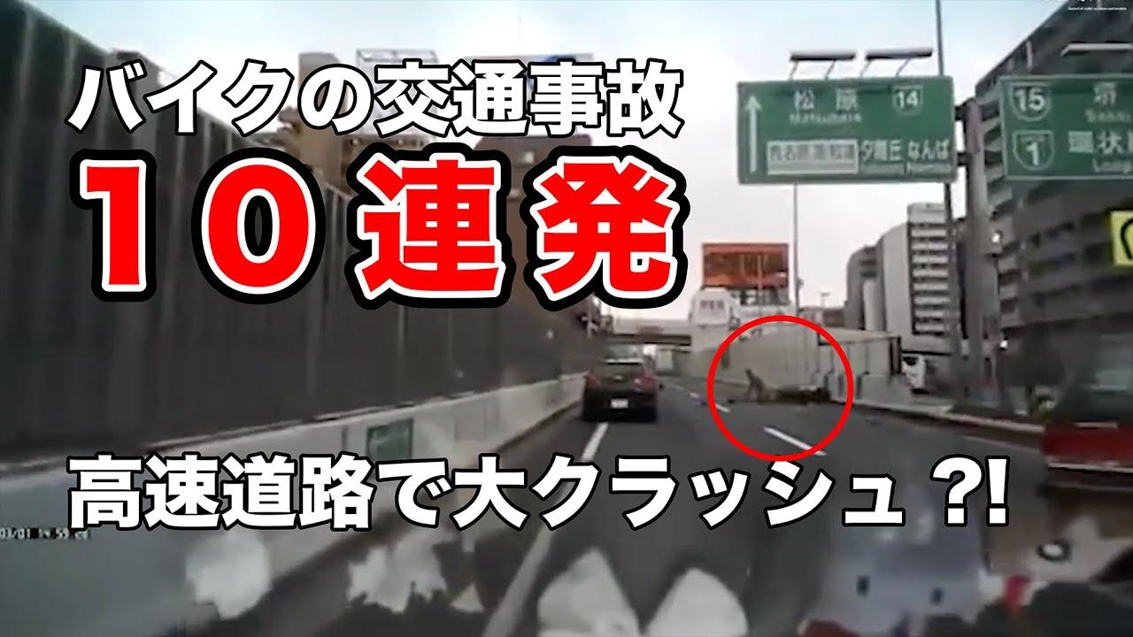 【閲覧注意】交通事故10連発 衝撃の瞬間【バイク 04】
