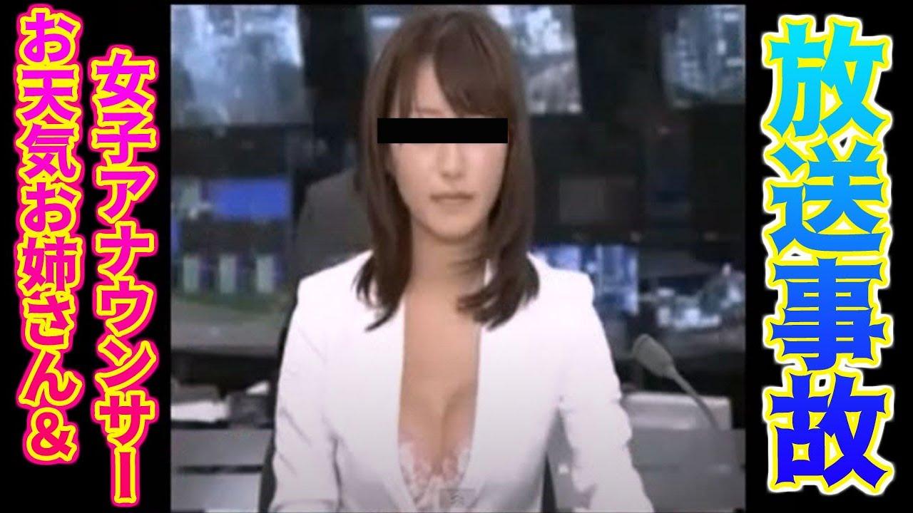 ほっこりする放送事故【お天気お姉さん/女子アナ】#1