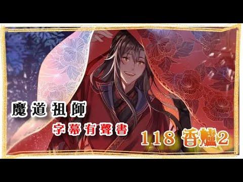 【字幕有聲書】魔道祖師 0118 香爐2