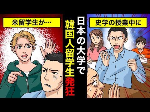 (スカッと)韓国大恥!「日本人は謝罪しろ」と日本の大学で大騒ぎ→アメリカ人留学生が感動の一言…【海外の反応】(アニメでわかる)