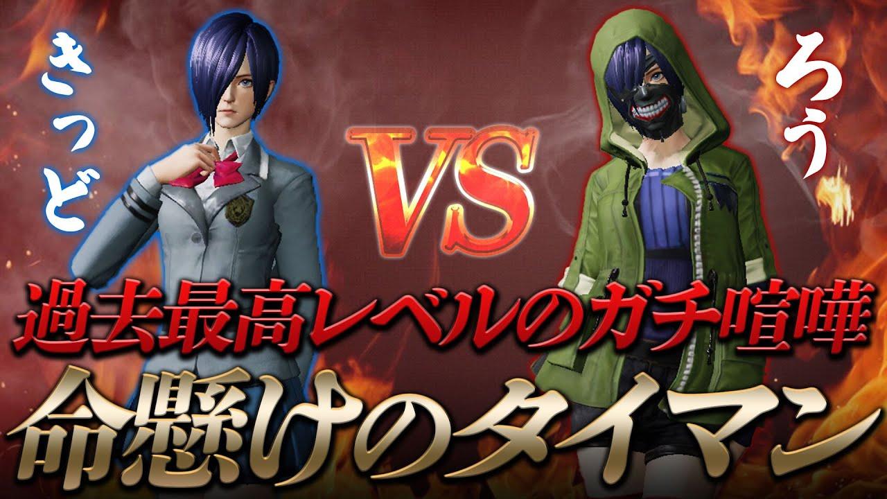 【荒野行動】 不良αDKID vs 最強FloraLou 死闘の闘い