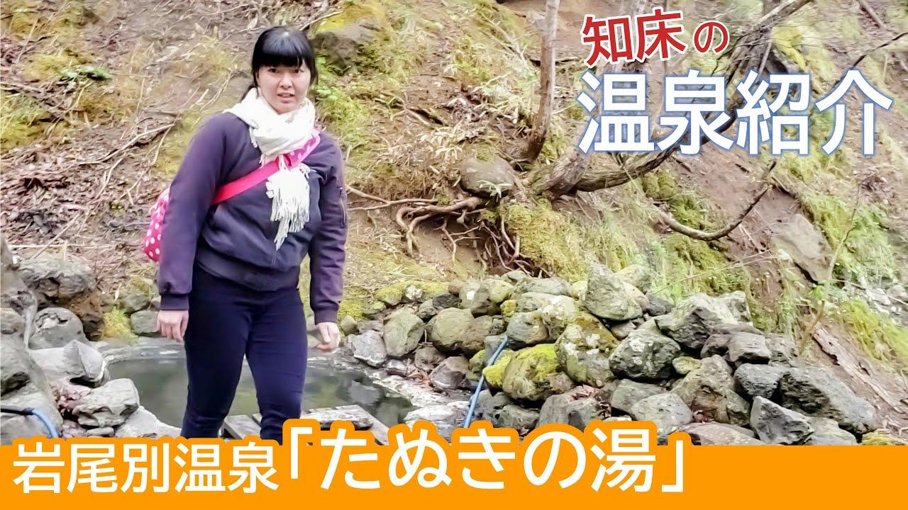 【山の中】野天湯に入ってみた!知床世界遺産内の山道脇にポツンと湯船でたぬきに仰天《温泉モデルしずかちゃん》hot springs|ONSEN JAPAN