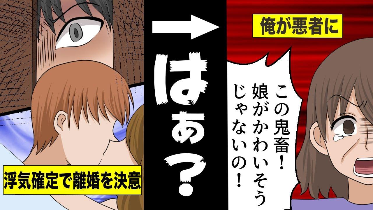 【漫画】出張から帰ると嫁の浮気現場に遭遇!なぜか俺が鬼畜呼ばわりされ悪者に!【修羅場】