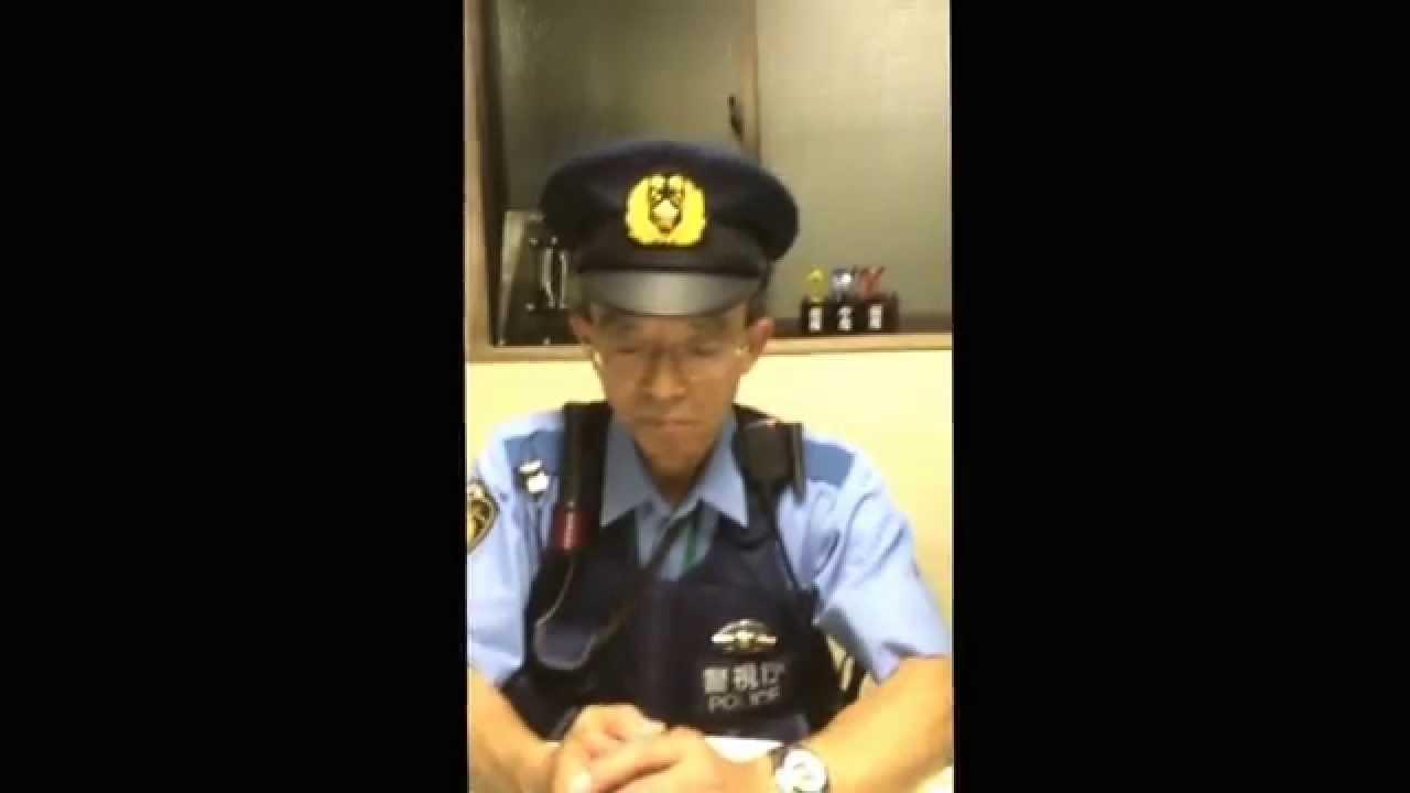 品川警察署台場交番の警察官の嘘を追求!上司も落ち度認める!
