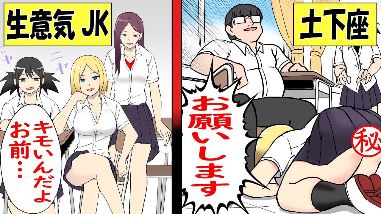 【漫画】いじめっ子JKに復讐!好き放題やったらなぜかこうなった。。スカッとする?【マンガ動画】