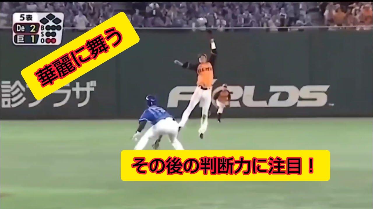 【巨人坂本】坂本勇人ファインプレー集