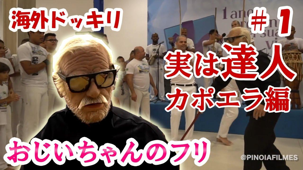 【海外ドッキリ】乱入してきたおじいちゃんが実はカポエラの達人【驚愕】#1★old man prank