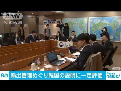 韓国側説明に一定の評価 輸出管理めぐる政策対話(20/03/11)