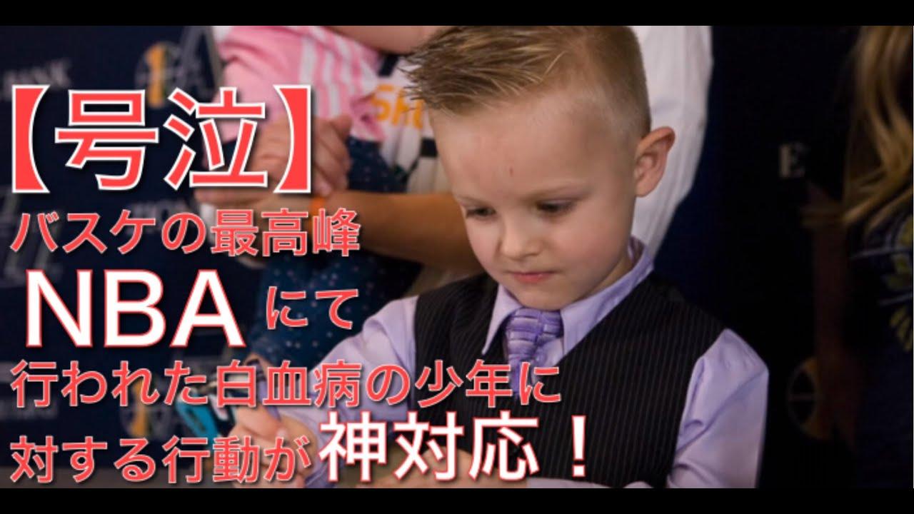 【号泣】バスケの最高峰・NBAにて行われた白血病の少年に対する行動が神対応