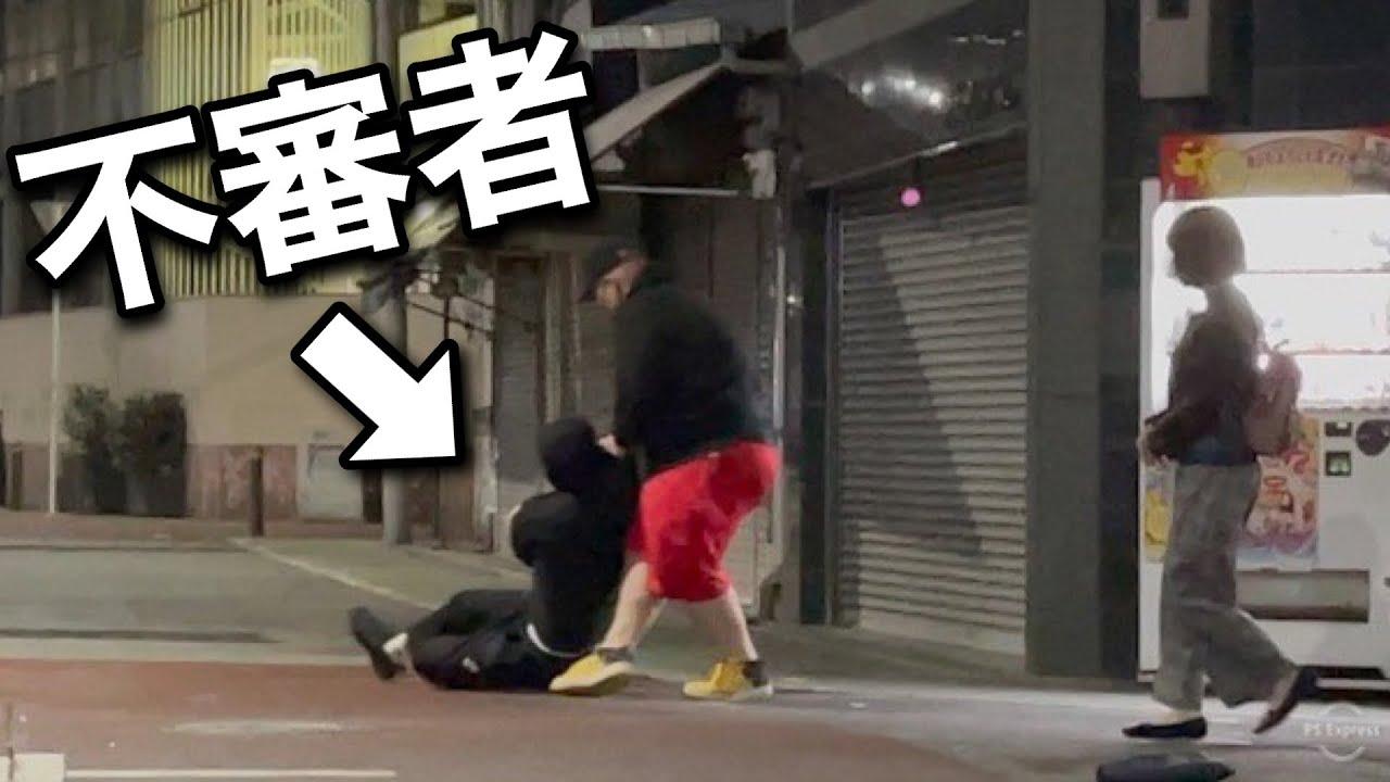 【閲覧注意】西成で不審者ストーカーに美女が襲われたので150キロがガチでボコボコにしました。